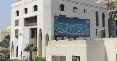 """دار الإفتاء توضح حكم صيام يوم عرفة منفردًا إذا وافق """"سبت"""""""