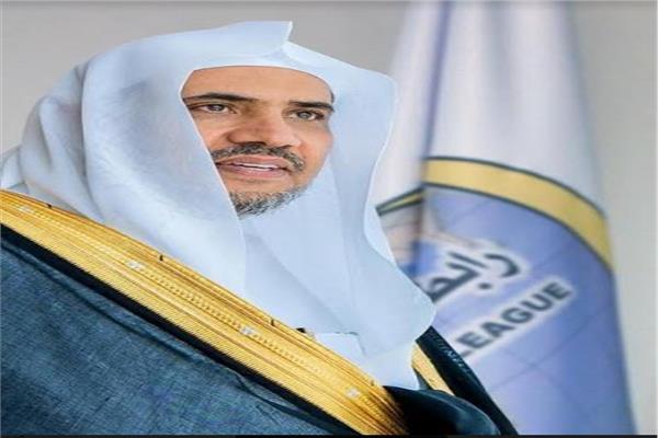 رابطة العالم الإسلامي تطلق جائزتين بمليون ريال
